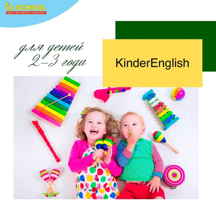 Kinder English для детей от 2 лет