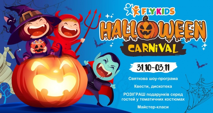 HALLOWEEN CARNIVAL у Fly Kids