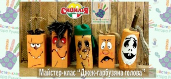 """Дитячий майстер-клас """"Гарбузяна голова"""""""