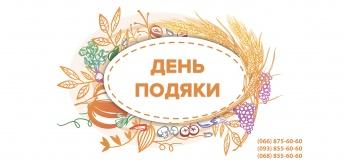 Детский день благодарения