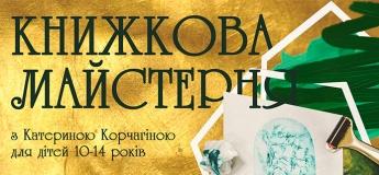 Книжкова майстерня з Катериною Корчагіною