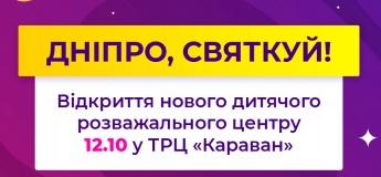 """Відкриття парку розваг """"Планета"""" в ТРЦ """"Караван"""""""