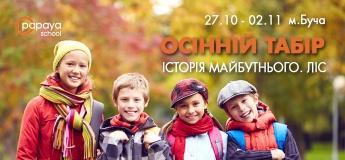 """Осенний лагерь для детей 10-14 лет """"История будущего. Лес"""""""