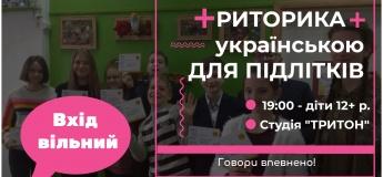 Риторика українською для підлітків