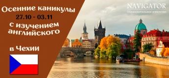 Осенние каникулы в Чехии, Прага