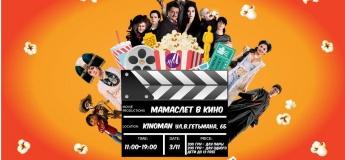 Мамаслет в кіно