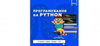 Програмування на Python