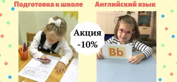 Подготовка к школе + английский язык