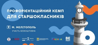 Be Profi Camp | Мелітополь 28.10 - 01.11