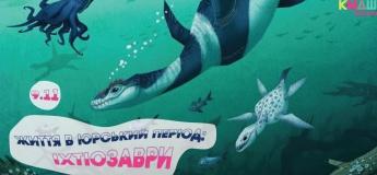Життя в Юрський період: іхтіозаври. КМДШ_Weekend Київ