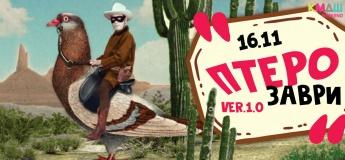 Птерозаври Ver 1.0. КМДШ_Weekend