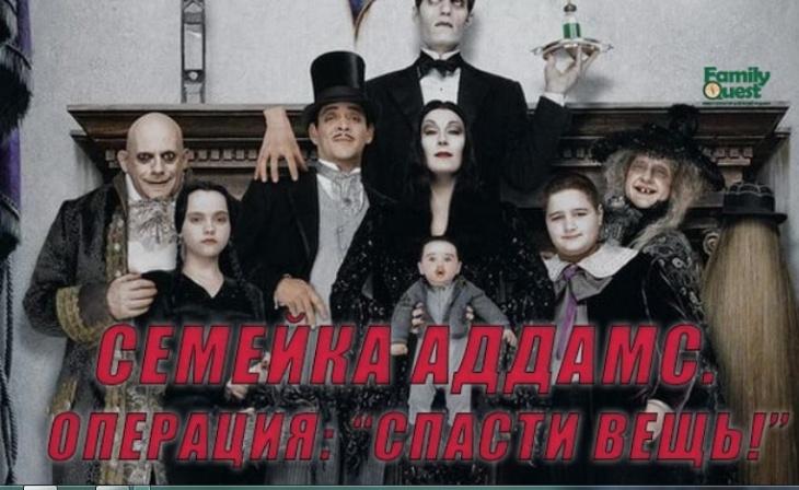 """Хелловінський квест для дітей і підлітків """"Сімейка Адамс. Операція: """"Врятувати Річ!"""""""