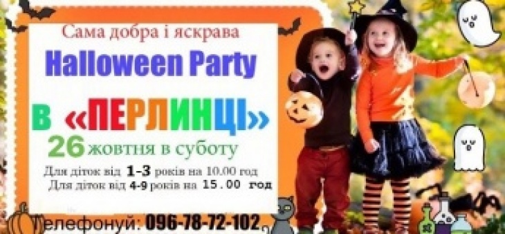Вечірка ХЕЛОВІН  для дітей від 1 до 9 років