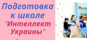 """Подготовка к школе по программе """"Интеллект Украины"""""""