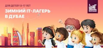 IT-лагерь в Дубае и Абу-Даби