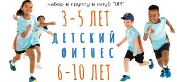 Детский фитнес 3-5 лет и 6-10 лет