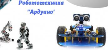 """Робототехника """"Ардуино"""""""