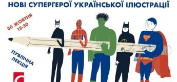 """Лекція """"Нові супергерої української ілюстрації"""""""