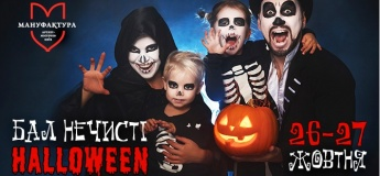Halloween у Мануфактурі