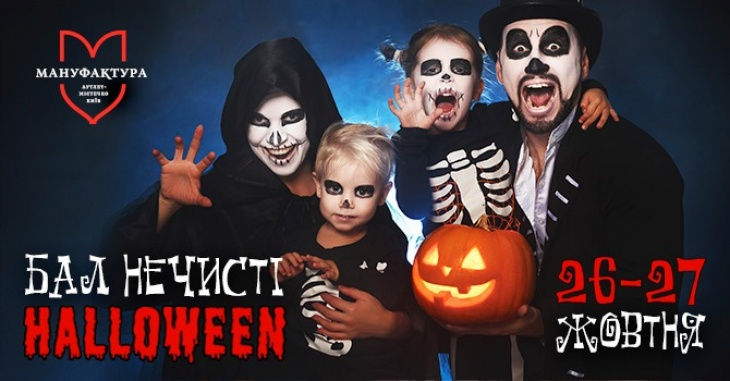 Halloween в Мануфактуре