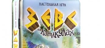 """Математическая игра """"Зевс на каникулах"""""""