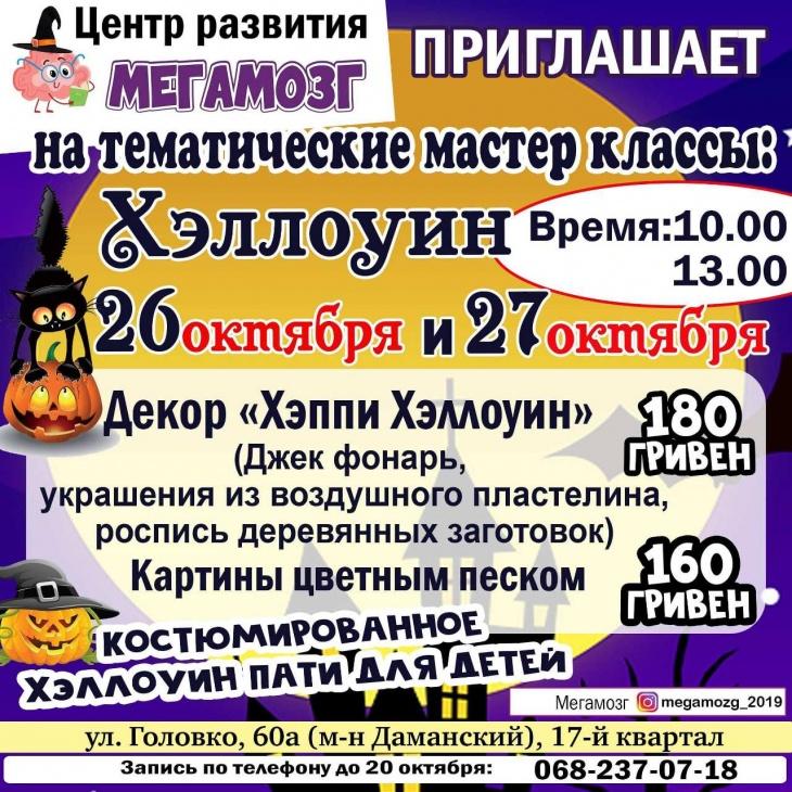 Тематический мастер-класс к Хеллоуину