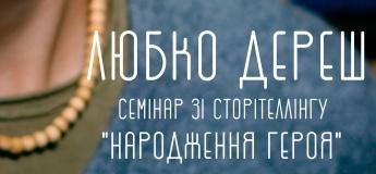 """Любко Дереш """"Народження героя"""""""