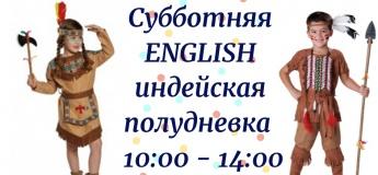 "Субботний английский клуб на тему ""Индейцы"""