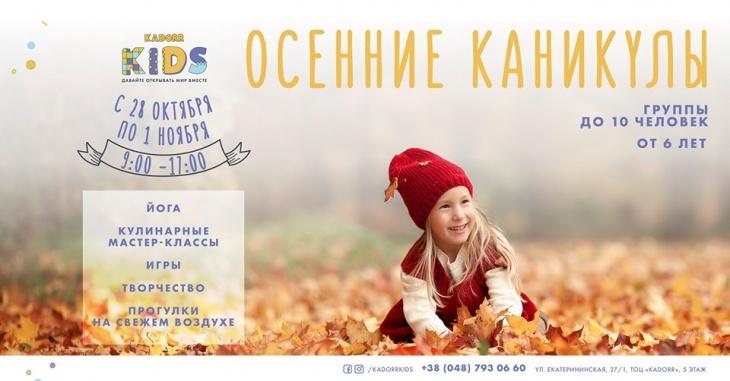 Осенние каникулы в Kadorr Kids