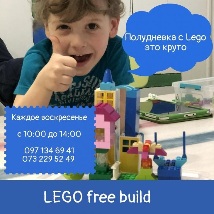 Lego Free Build (свободная сборка)