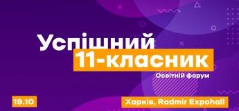 """Всеукраїнський освітній форум """"Успішний 11-класник"""" у Харкові"""