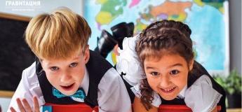 День открытых дверей в начальной школе Гравитация