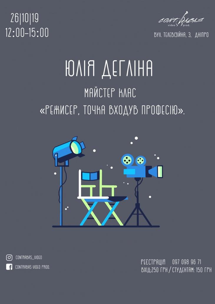 «Режиссер: точка входа в профессию»