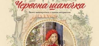 Балет для детей в 2-х действиях «Красная шапочка»