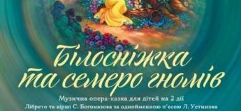 Музыкальная сказка-опера «Белоснежка и семь гномов»