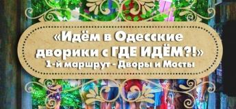 Дворы и мосты Одессы с Где Идём?