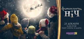 """Новогодний мюзикл для всей семьи """"Фантастична ніч"""""""