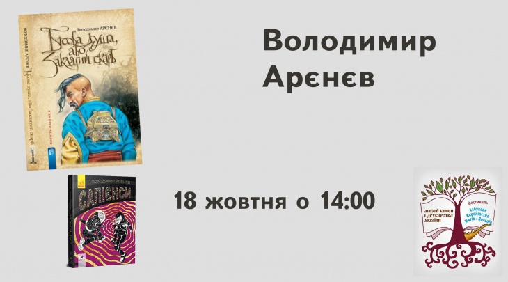 Презентація книг Володимира Арєнєва