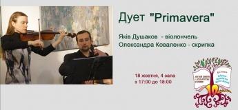 """Дует """"Primavera"""" в Азбуковому Королівстві Магів і Янголів"""