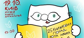25 книжкових порад від кота Інжира