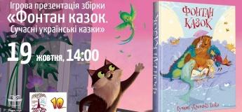 """Презентація збірки """"Фонтан казок. Сучасні українські казки"""""""