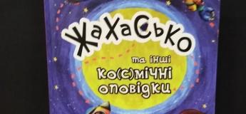 Читання З Левом : Жахасько