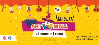 Halloween в ТРЦ Art Mall