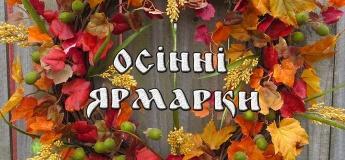 Осінні ярмарки