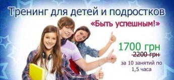 """Тренинг для детей и подростков """"Быть успешным""""!"""