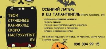 28.10 - 01.11 - Городской детский лагерь на каникулах