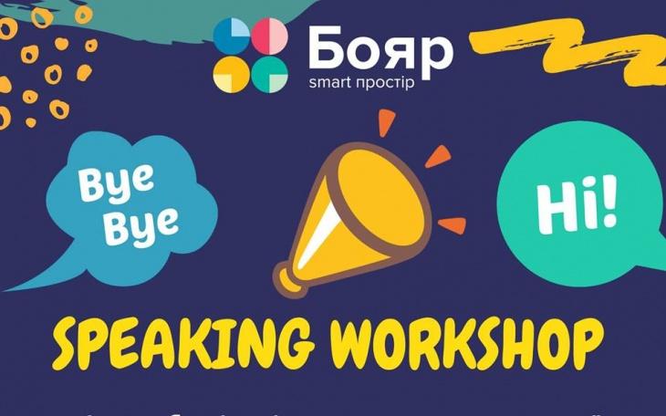 Speaking workshop для школярів