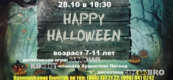 Cool-party Happy Halloween