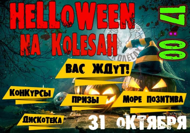 Halloween на колёсах
