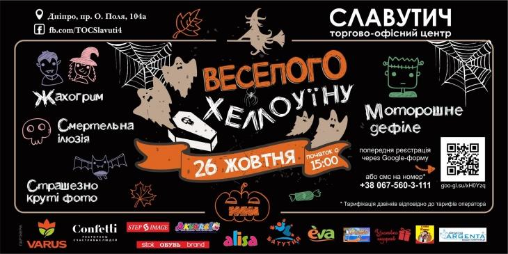 Happy Halloween в Славутичі